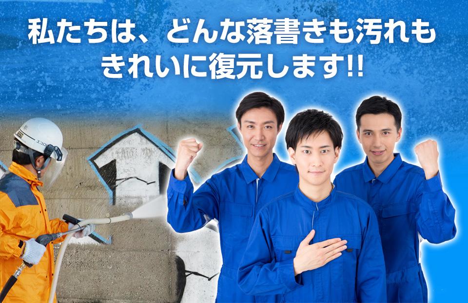 高圧洗浄システム・エコロビーム